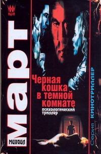 Черная кошка в темной комнате Март М.