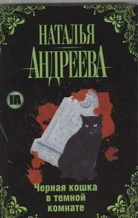 Андреева Н.В. - Черная кошка в темной комнате обложка книги