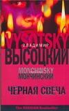 Высоцкий В. С. - Черная свеча обложка книги