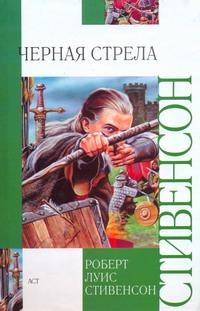 Чуковский Н.К. - Черная стрела обложка книги