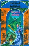 Шибанов В.В. - Черная троица' обложка книги