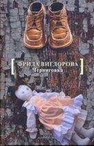 Вигдорова Ф.А. - Черниговка. Это мой дом' обложка книги