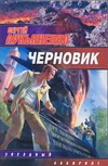Лукьяненко С. В. - Черновик обложка книги