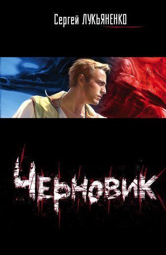 Сергей Лукьяненко - Черновик обложка книги
