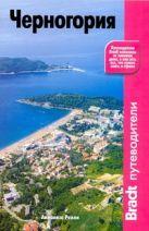 Релли Аннализа - Черногория' обложка книги