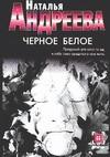 Черное белое Андреева Н.В.