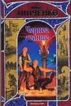 Зинченко Майя - Черное солнце' обложка книги