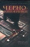 Хейзинг К. - Чернокнижники' обложка книги