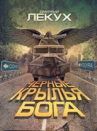 Лекух Дмитрий Черные крылья Бога дмитрий левочский режимбога