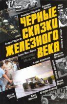 Мельник А.Д. - Черные сказки железного века' обложка книги