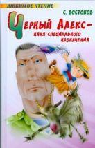 Востоков С.В. - Черный Алекс - няня специального назначения' обложка книги