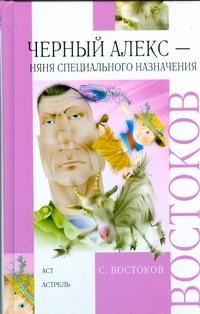 Востоков С.В. - Черный Алекс - няня специального назначения обложка книги