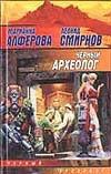Алферова М. - Черный археолог обложка книги