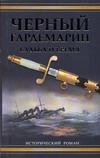 Репина А.В. - Черный гардемарин: судьба и время' обложка книги