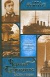 Черный гардемарин: судьба и время Репина А.В.