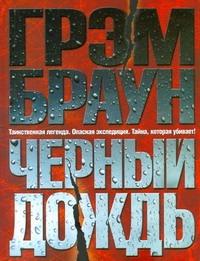 Браун Грэм - Черный дождь обложка книги