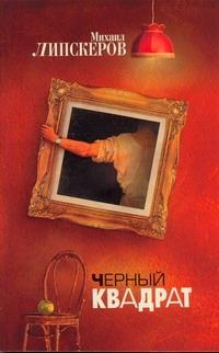 Черный квадрат Липскеров М.Ф.