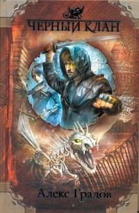 Алекс Градов - Черный клан обложка книги