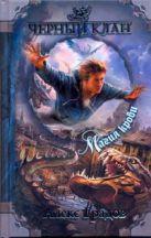 Алекс Градов - Черный клан. Магия крови' обложка книги