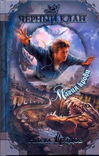 Алекс Градов - Черный клан. Магия крови обложка книги