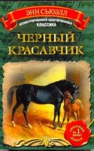 Сьюэлл А. - Черный Красавчик' обложка книги