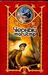 Шхиян С. - Черный магистр' обложка книги