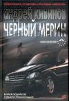 Кивинов А. - Черный мерин' обложка книги