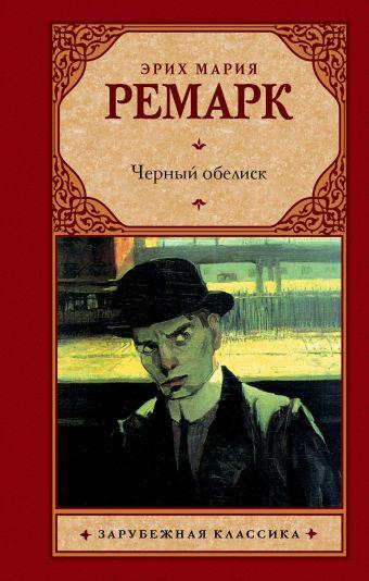 Черный обелиск Эрих Мария Ремарк