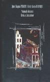 Черный обелиск. Ночь в Лиссабоне Ремарк Э.М.
