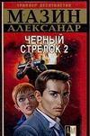 Черный Стрелок 2 Мазин А.В.