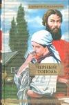 Черкасов А.Т. - Черный тополь' обложка книги