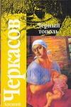 Черкасов А.Т. - Черный тополь: Сказания о людях тайги' обложка книги