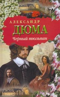 Черный тюльпан Дюма А.