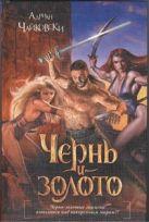 Чайковски Адриан - Чернь и золото' обложка книги