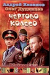 Кивинов А. - Чертово колесо' обложка книги