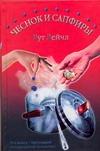 Рейчел Рут - Чеснок и сапфиры' обложка книги