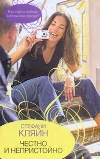 Кляйн Стефани - Честно и непристойно обложка книги