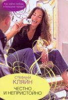 Кляйн Стефани - Честно и непристойно' обложка книги