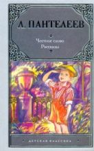 Пантелеев А.В. - Честное слово' обложка книги