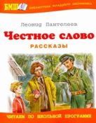 Пантелеев Л. - Честное слово' обложка книги