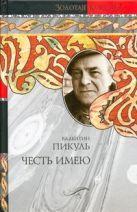 Пикуль В.С. - Честь имею. Исповедь офицера Российского Генштаба' обложка книги