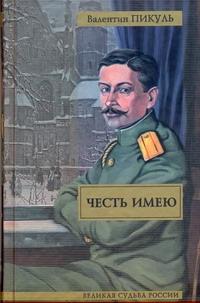 Честь имею. Исповедь офицера Российского Генштаба