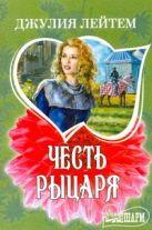 Лейтем Д. - Честь рыцаря' обложка книги