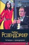 Розендорфер Г. - Четверги с прокурором' обложка книги