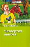 Четвертая высота Ильина Е.Я.