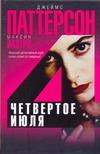 Паттерсон Д. - Четвертое июля' обложка книги