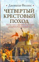 Филипс Джонатан - Четвертый крестовый поход' обложка книги