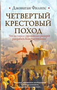 Четвертый крестовый поход Филипс Джонатан