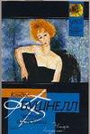 Бушнелл К. - Четыре блондинки' обложка книги