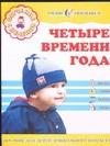Ковалец И.В. - Четыре времени года' обложка книги